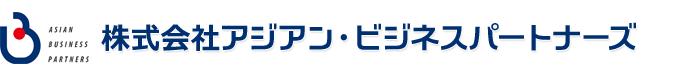 株式会社アジアン・ビジネスパートナーズ